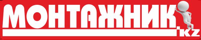 МОНТАЖНИК.KZ